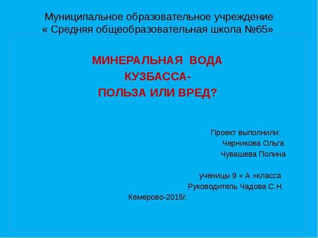Муниципальное образовательное учреждение « Средняя общеобразовательная школа...