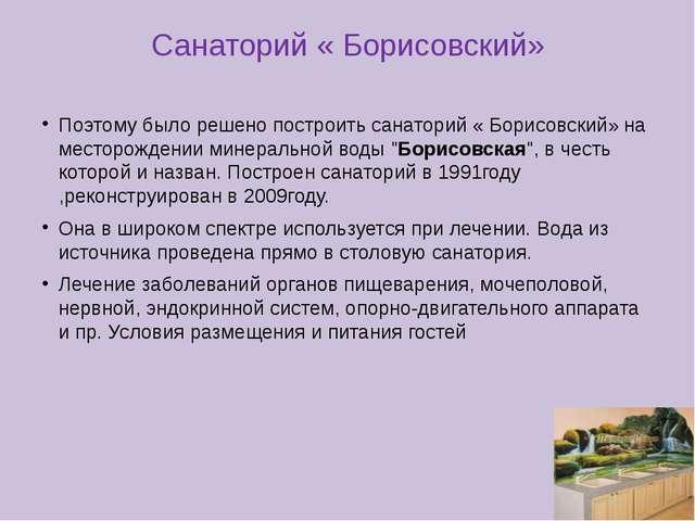 Санаторий « Борисовский» Поэтому было решено построить санаторий « Борисовски...