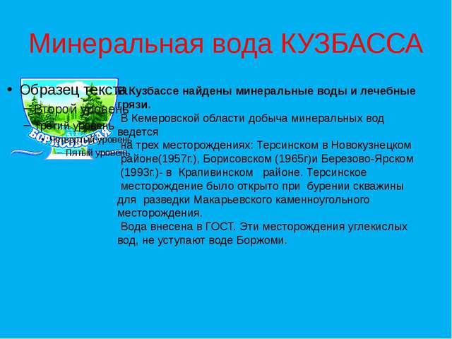 Минеральная вода КУЗБАССА В Кузбассе найдены минеральные воды и лечебные гряз...