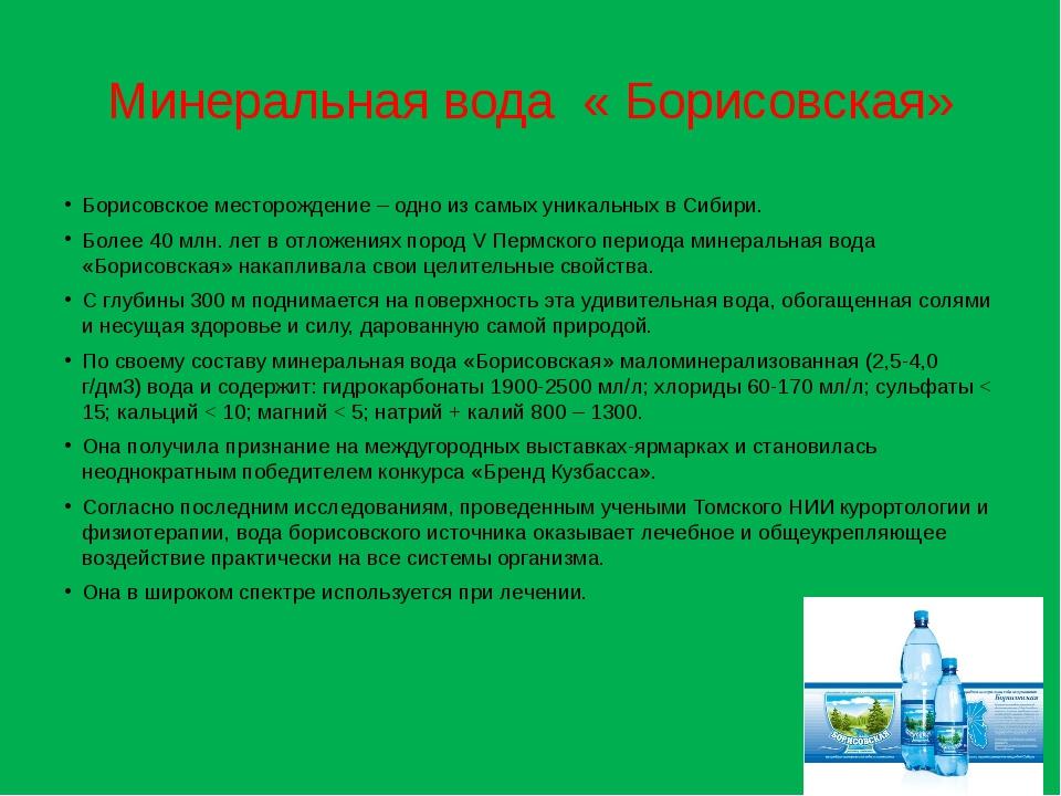 Минеральная вода « Борисовская» Борисовское месторождение – одно из самых уни...