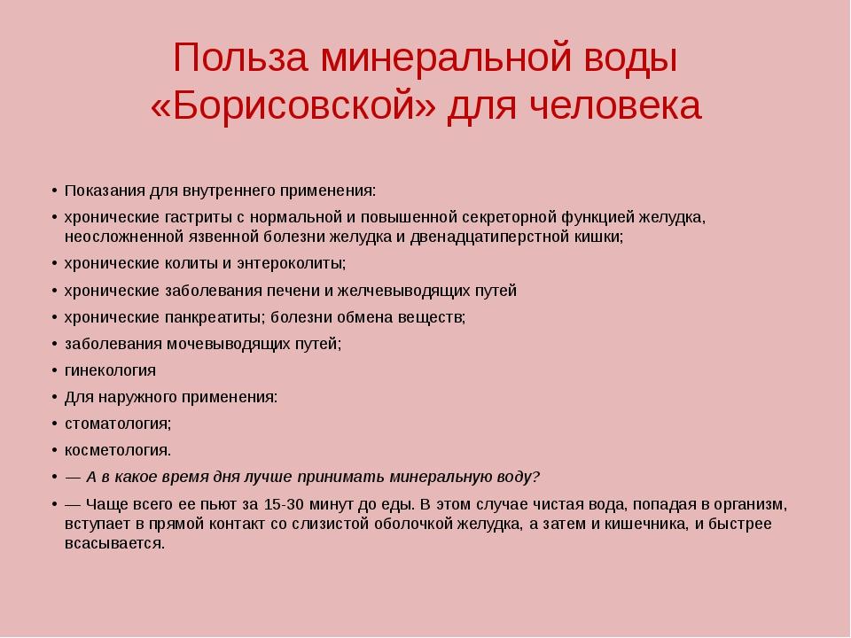 Польза минеральной воды «Борисовской» для человека Показания для внутреннего...