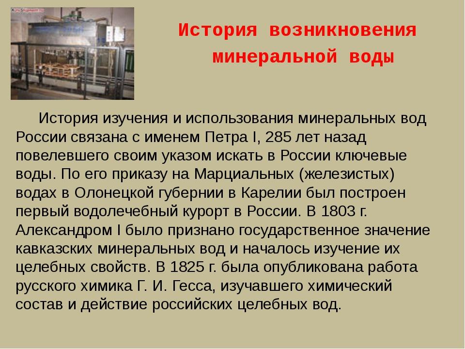История возникновения минеральной воды История изучения и использования минер...