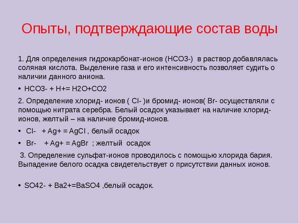 Опыты, подтверждающие состав воды 1. Для определения гидрокарбонат-ионов (HCO...