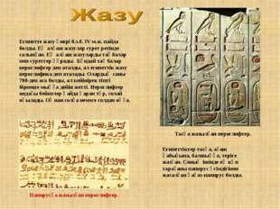 Египетте жазу өнері б.з.б. IV м.ж. пайда болды. Ең алғаш жазулар сурет ретінд