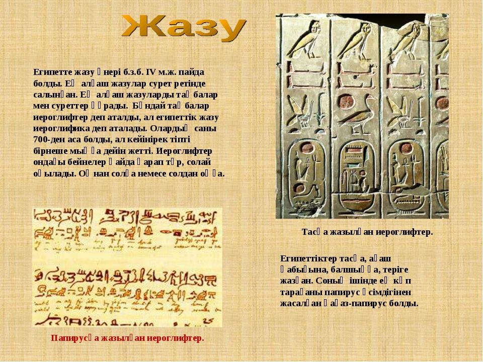 Египетте жазу өнері б.з.б. IV м.ж. пайда болды. Ең алғаш жазулар сурет ретінд...