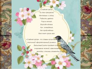 Сладкая грёза, Ты так прекрасна. Мечтанье и слёзы, Радость цветка. Разум лети