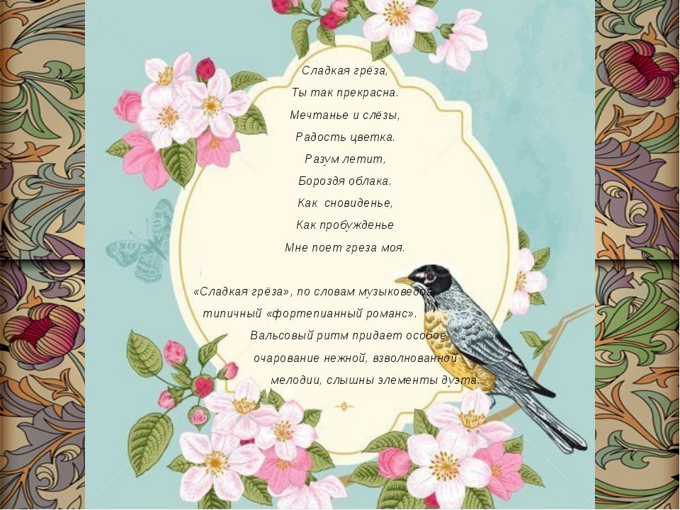 Сладкая грёза, Ты так прекрасна. Мечтанье и слёзы, Радость цветка. Разум лети...