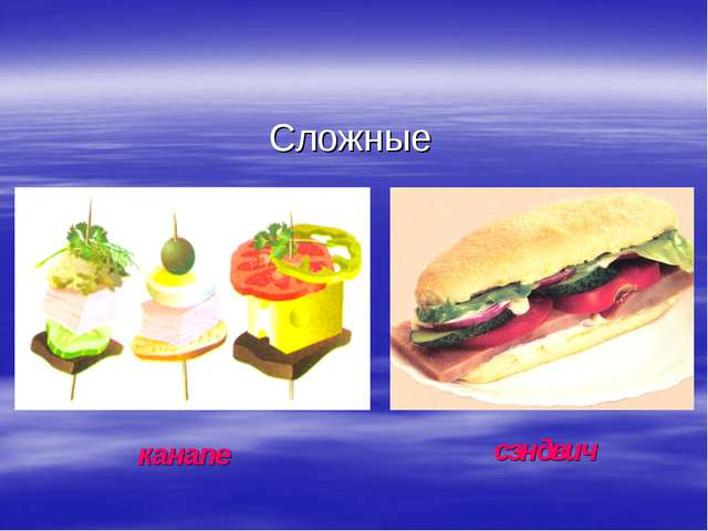 Сложные сэндвич канапе
