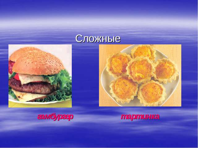 Сложные гамбургер тартинка