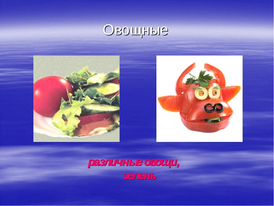 Овощные различные овощи, зелень