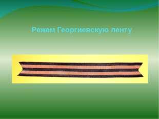 Режем Георгиевскую ленту