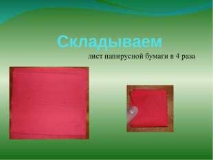 Складываем лист папирусной бумаги в 4 раза