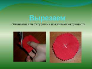 Вырезаем обычными или фигурными ножницами окружность