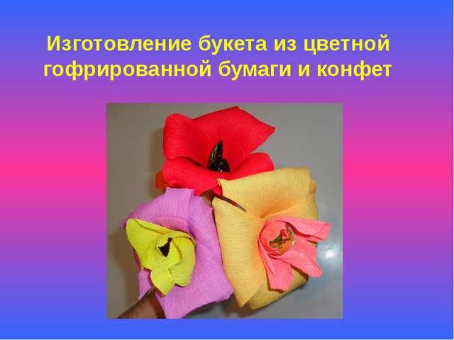 Изготовление букета из цветной гофрированной бумаги и конфет