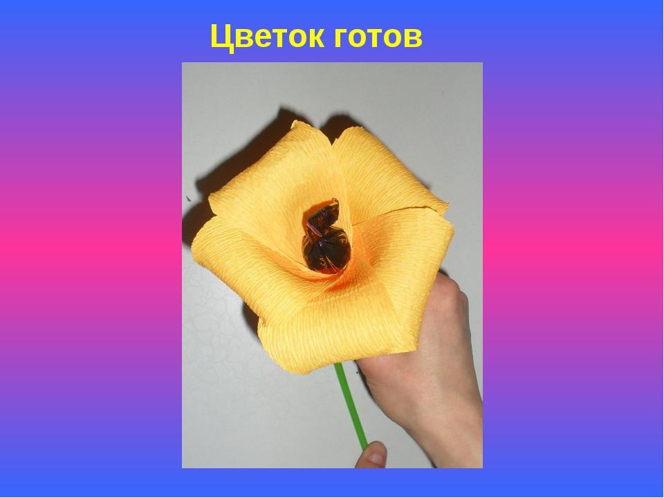 Цветок готов