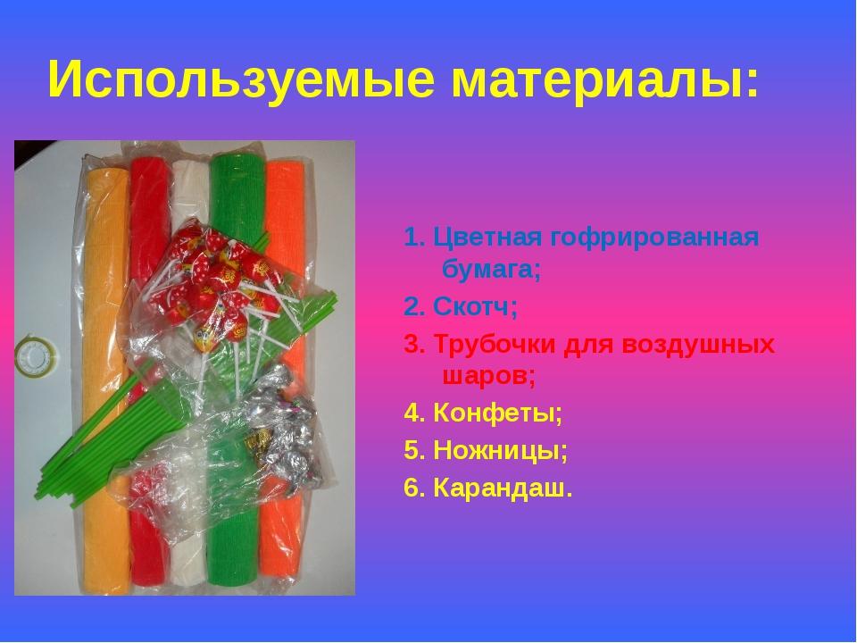 Используемые материалы: 1. Цветная гофрированная бумага; 2. Скотч; 3. Трубочк...