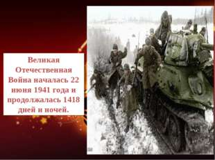 Великая Отечественная Война началась 22 июня 1941 года и продолжалась 1418 дн