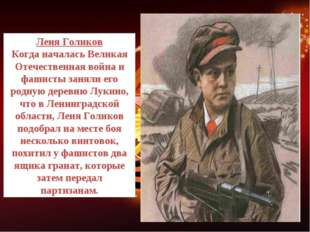 Леня Голиков Когда началась Великая Отечественная война и фашисты заняли его