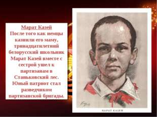 Марат Казей После того как немцы казнили его маму, тринадцатилетний белорусск