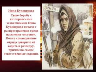 Нина Куковерова Свою борьбу с гитлеровскими захватчиками Нина Куковерова нача