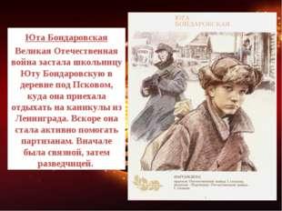Юта Бондаровская Великая Отечественная война застала школьницу Юту Бондаровск