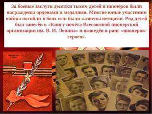 За боевые заслуги десятки тысяч детей и пионеров были награждены орденами и м