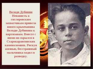 Володя Дубинин Ненависть к гитлеровским захватчикам привела юного крымчанина