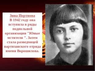 """Зина Портнова В 1942 году она вступила в ряды подпольной организации """"Юные мс"""