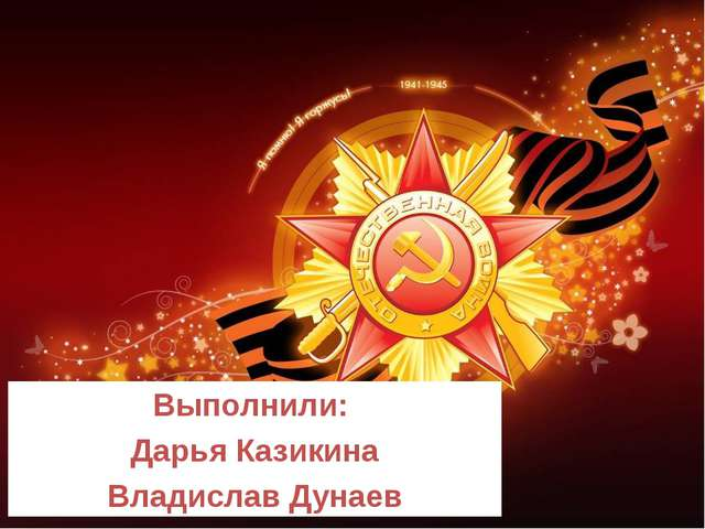 Выполнили: Дарья Казикина Владислав Дунаев