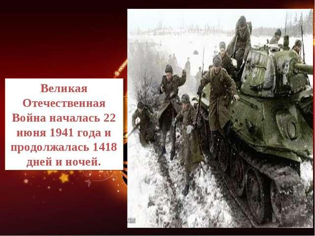Великая Отечественная Война началась 22 июня 1941 года и продолжалась 1418 дн...