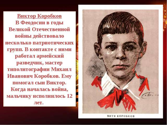 Виктор Коробков В Феодосии в годы Великой Отечественной войны действовало нес...