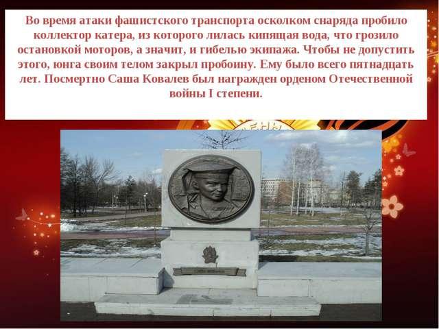 Во время атаки фашистского транспорта осколком снаряда пробило коллектор кате...