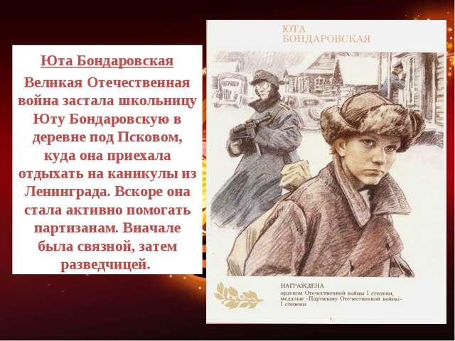 Юта Бондаровская Великая Отечественная война застала школьницу Юту Бондаровск...