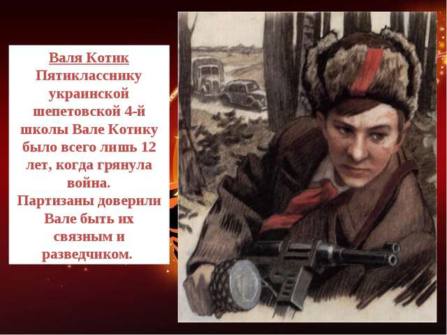 Валя Котик Пятикласснику украинской шепетовской 4-й школы Вале Котику было вс...