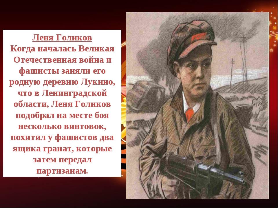 Леня Голиков Когда началась Великая Отечественная война и фашисты заняли его...