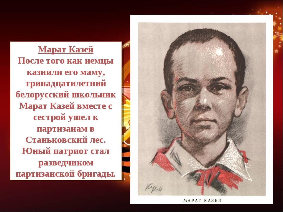 Марат Казей После того как немцы казнили его маму, тринадцатилетний белорусск...