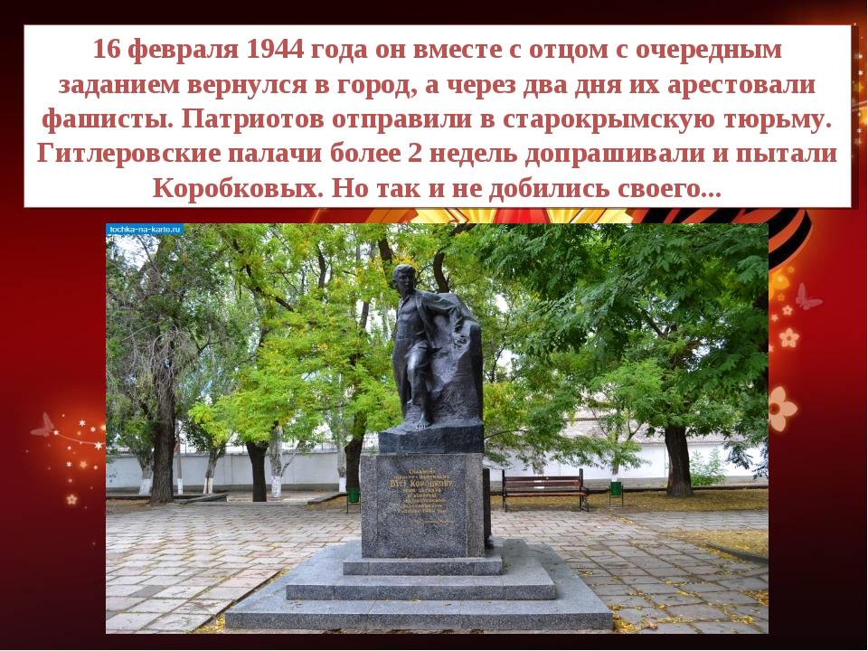 16 февраля 1944 года он вместе с отцом с очередным заданием вернулся в город,...