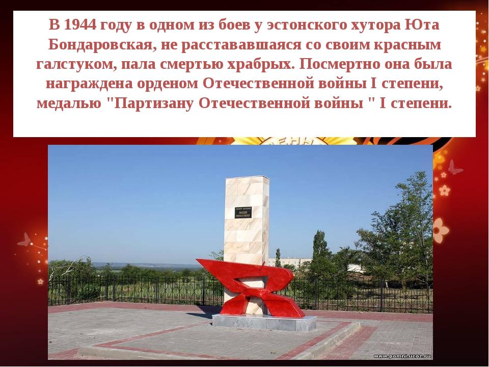 В 1944 году в одном из боев у эстонского хутора Юта Бондаровская, не расстава...