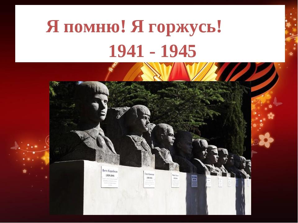 Я помню! Я горжусь! 1941 - 1945