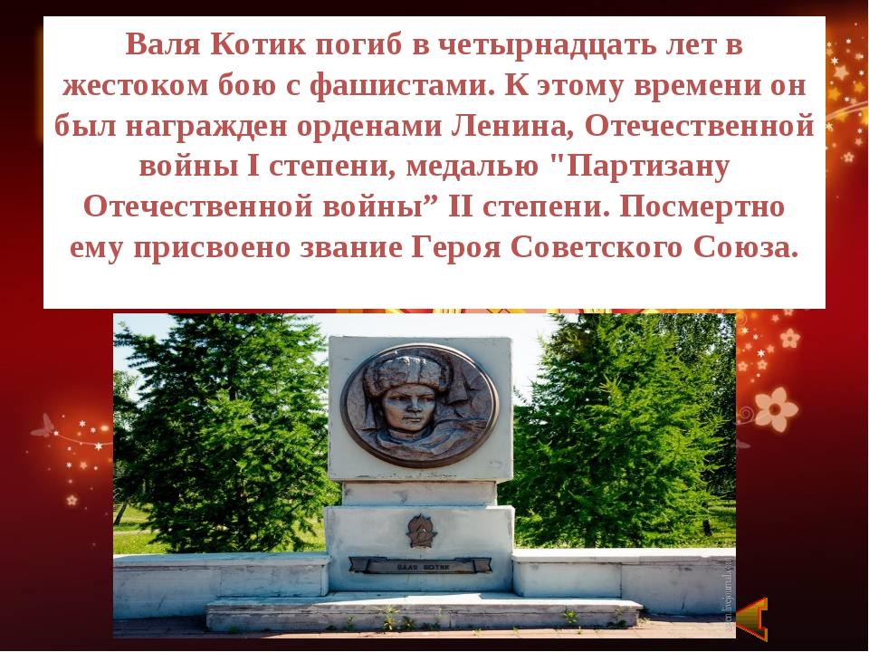 Валя Котик погиб в четырнадцать лет в жестоком бою с фашистами. К этому време...