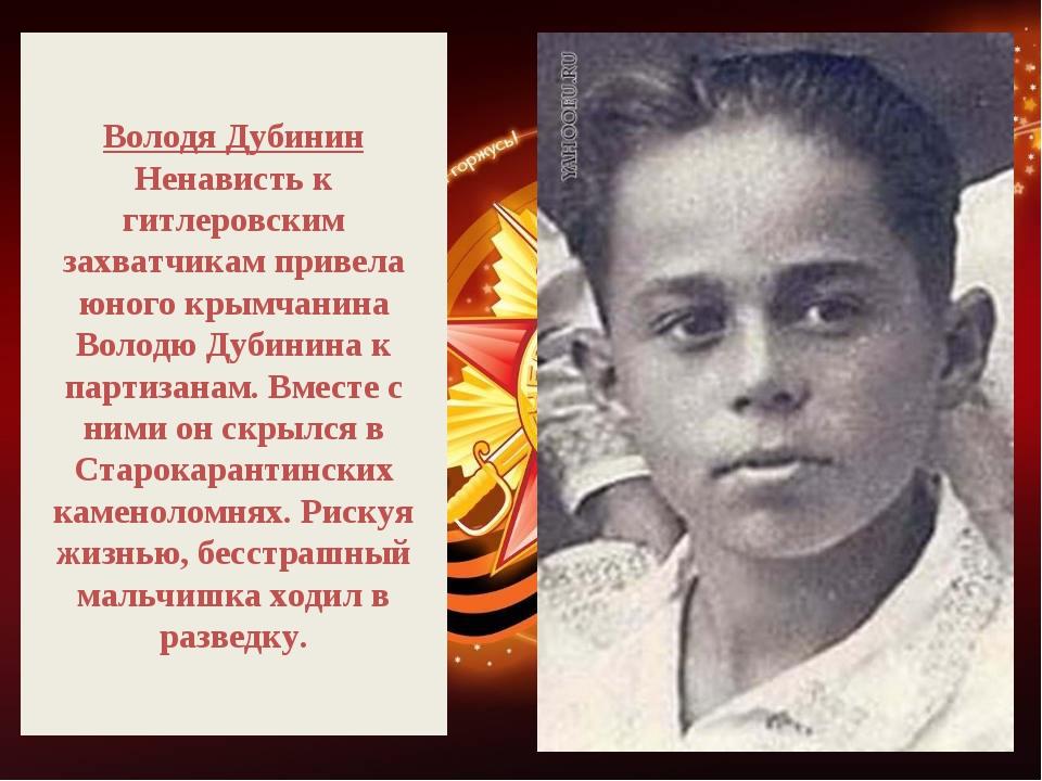 Володя Дубинин Ненависть к гитлеровским захватчикам привела юного крымчанина...