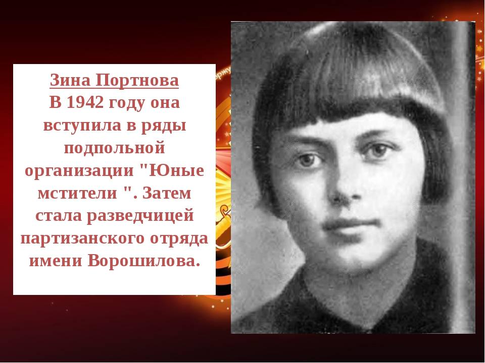 """Зина Портнова В 1942 году она вступила в ряды подпольной организации """"Юные мс..."""