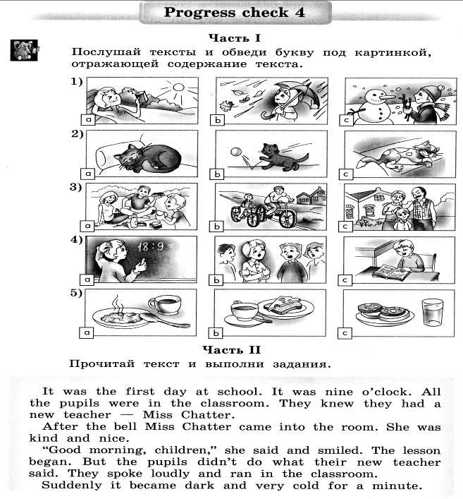 Кр-р №4 4кл img029