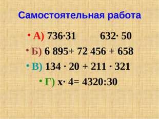 Самостоятельная работа А) 736·31 632· 50 Б) 6895+ 72456 + 658 В) 134 · 20 +