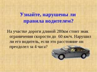 Узнайте, нарушены ли правила водителем? На участке дороги длиной 280км стоит