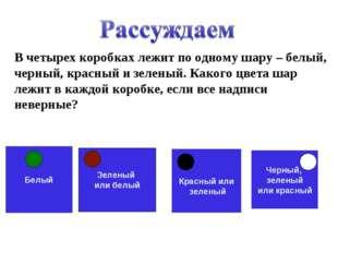 Белый Зеленый или белый Красный или зеленый Черный, зеленый или красный В чет