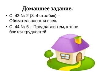 Домашнее задание. С. 43 № 2 (3. 4 столбик) – Обязательное для всех. С. 44 № 5