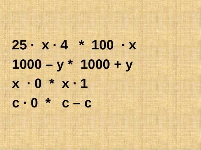 25 · х · 4 * 100 · х 1000 – у * 1000 + у х · 0 * х · 1 с · 0 * с – с