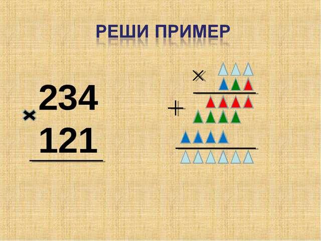 234 121
