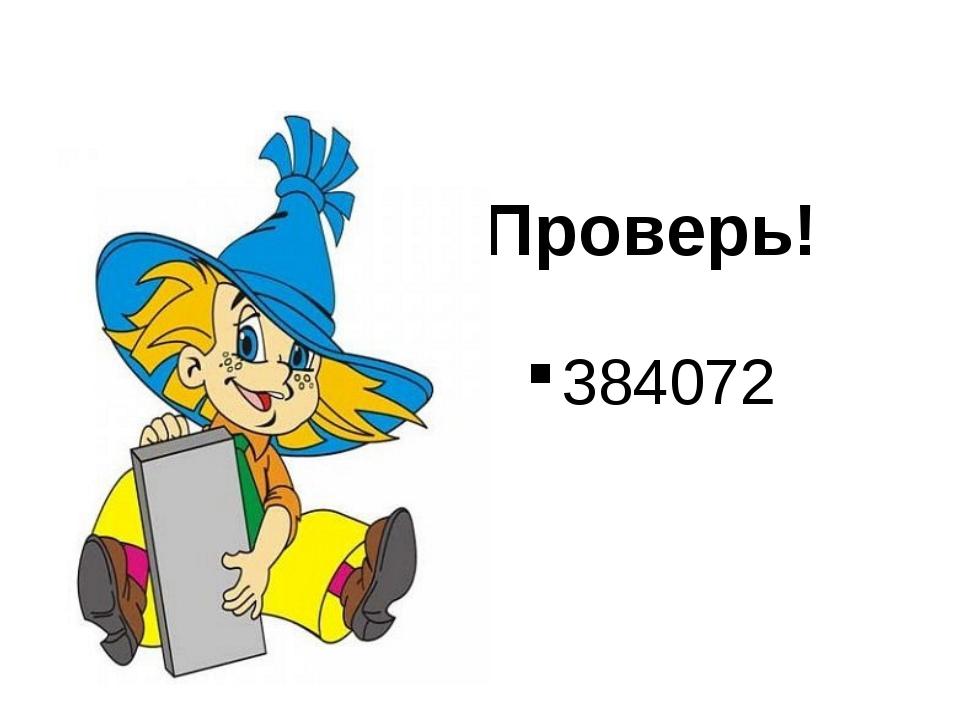 Проверь! 384072